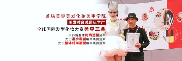 全球国际发型化妆大赛