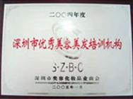 2005年优秀美容美发培训机构