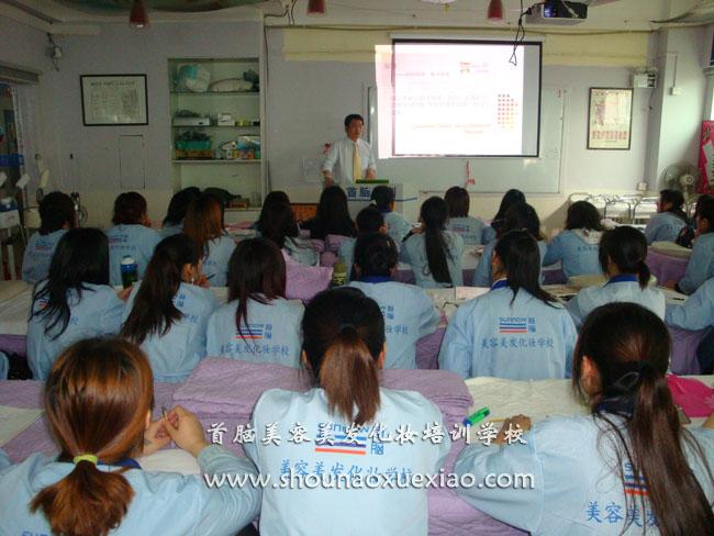 首脑美容美发化妆培训学校公开讲座