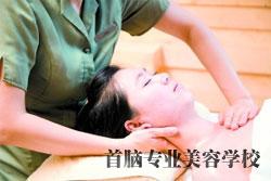 自然芳香肩颈部舒缓护理
