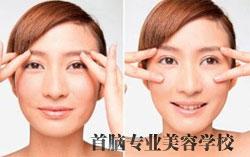 面部减压按摩技法
