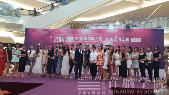 2014环球小姐广东区域赛首场海选赛