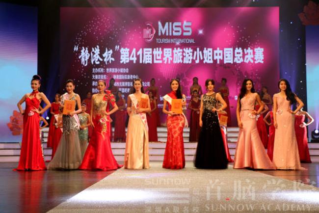第41届世界旅游小姐中国总决赛