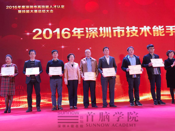 首脑金牌讲师荣获2016年深圳市技术能手
