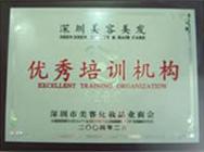 2004年优秀培训机构