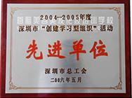 2004-2005年先进单位