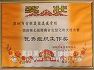 2005年优秀组织工作奖