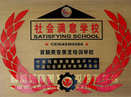2007年社会满意学校