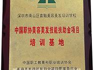 2007年中国扶助金项目培训基地