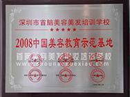 2008中国美容教育示范基地