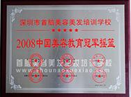 2008中国美容教育冠军摇篮