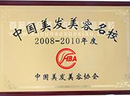 2008-2010年中国美容美发名校