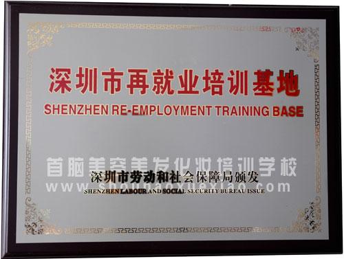 2009年深圳再就业培训基地
