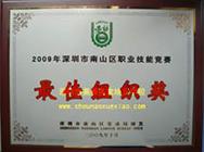 2009年深圳市技能竞赛最佳组织奖