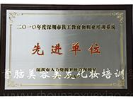 2010年度深圳市先进技工培训单位