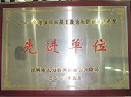 2011年度深圳市先进培训单位