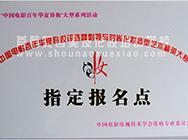 """2010""""中国电影容妆""""指定报名点"""