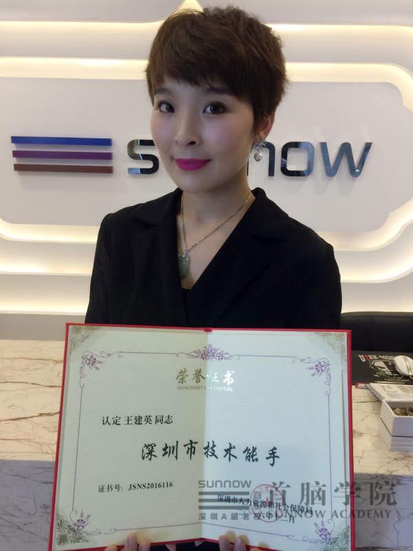 首脑化妆学校王英老师荣誉