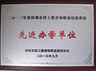 2013年度先进办学单位