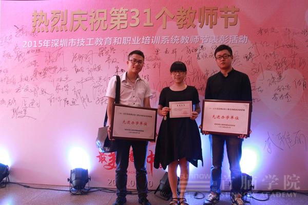 首脑学院获得先进办学单位和优秀教师等奖项