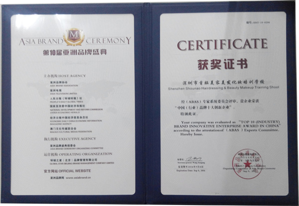 首脑亚洲盛典获奖证书