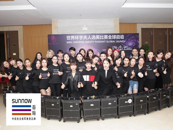 首脑化妆学校为2016环宇夫人大赛选手化妆造型师团队