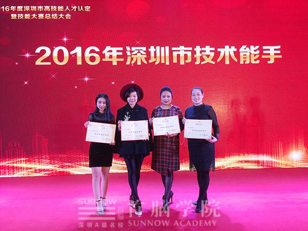 热烈祝贺首脑学院金牌讲师荣获2016年深圳市技术能手