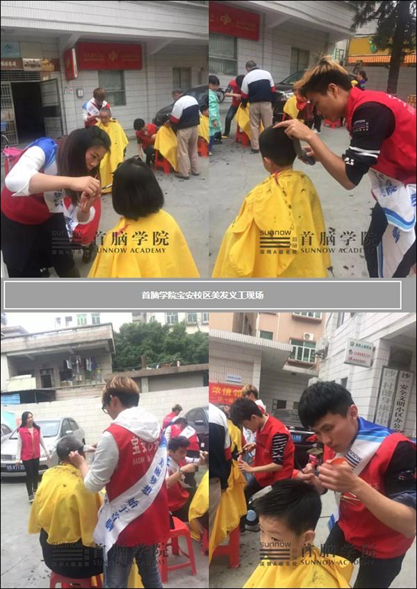 深圳宝安最好的美发学校